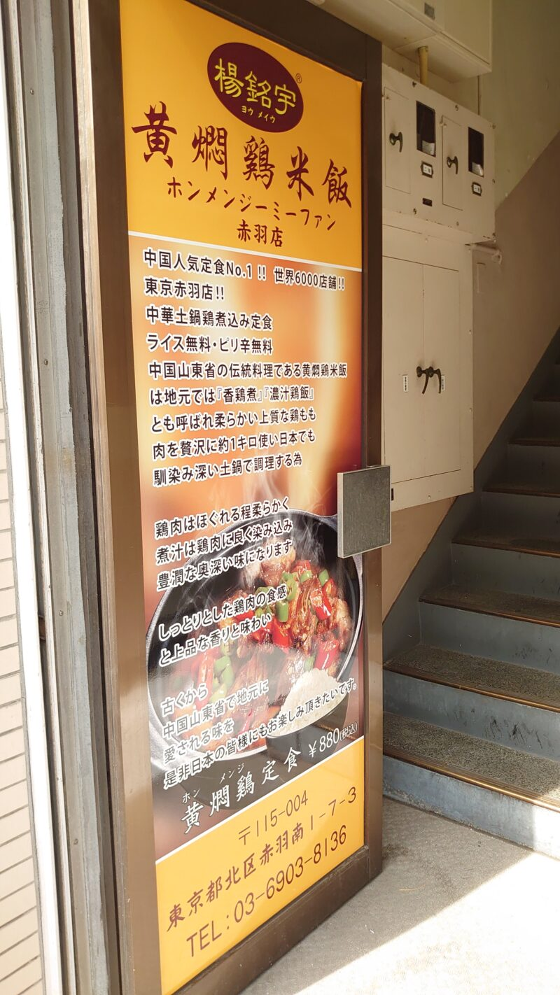 楊銘宇 黄燜鶏米飯 赤羽