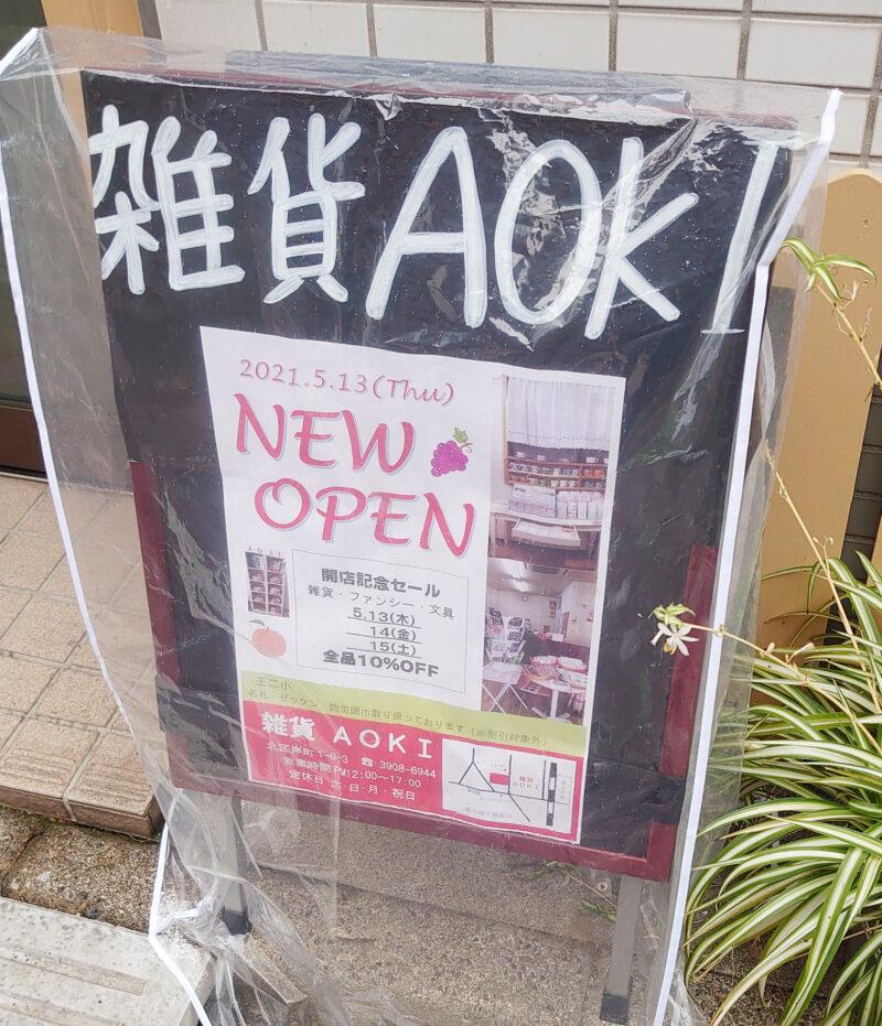 雑貨AOKI