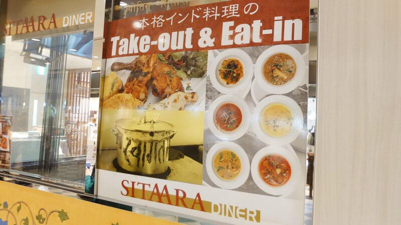 シターラ ダイナー エキュート赤羽店(SITAARA DINER)