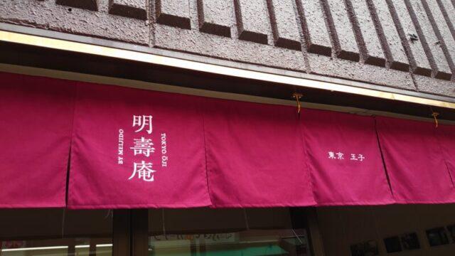 明壽庵(めいじゅあん)