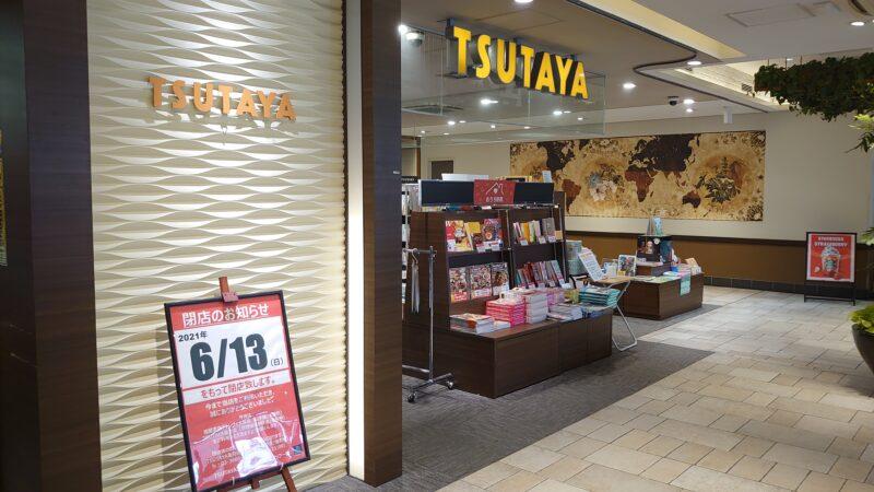 TSUTAYA アトレヴィ田端店