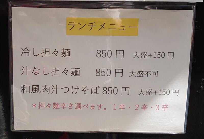 旬ダイニング鶴田 メニュー