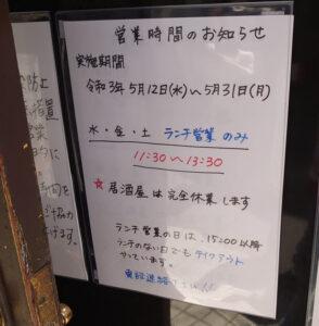 旬ダイニング鶴田
