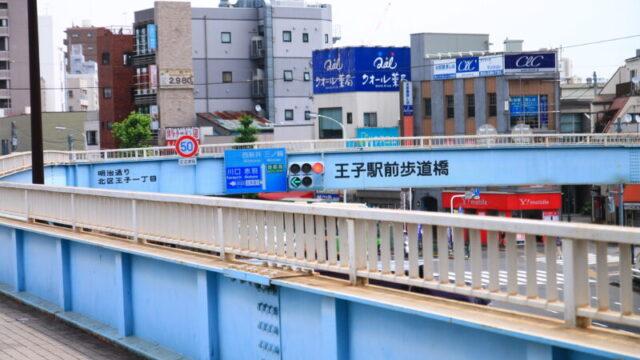 王子駅前歩道橋