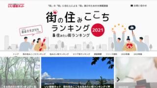 「いい部屋ネット 街の住みここち&住みたい街ランキング2021<首都圏版>」