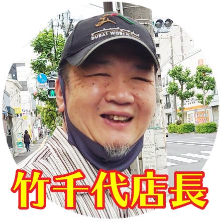 竹千代店長