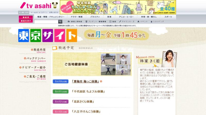 東京サイト