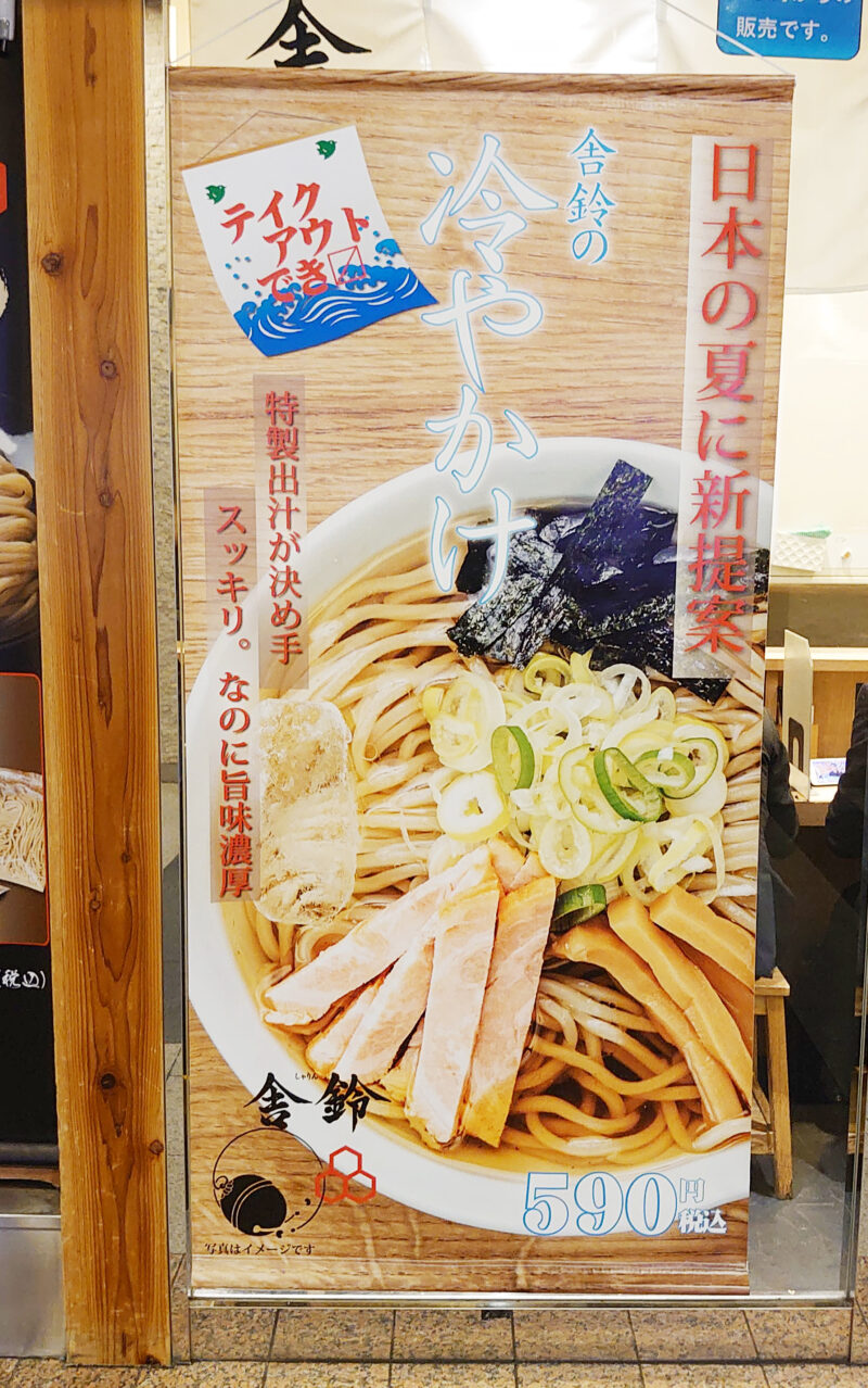 Gongcha(ゴンチャ) エキュート赤羽店