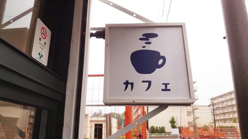 王子 カフェーねむりや