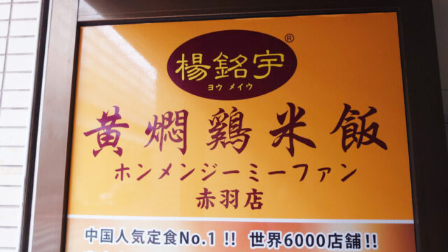 楊銘宇 黄燜鶏米飯
