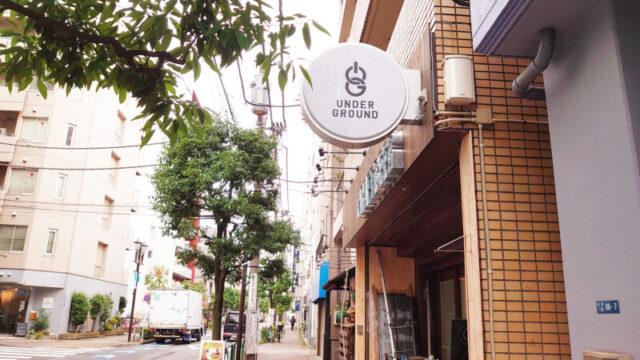 UNDER GROUND赤羽店