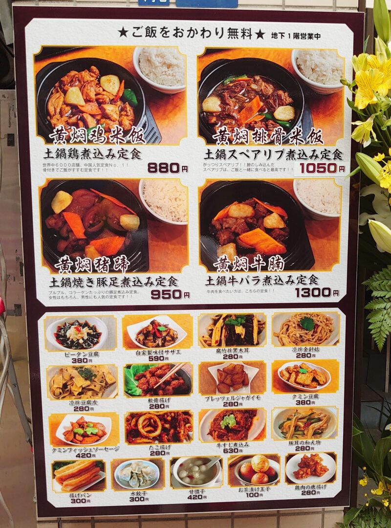 楊銘宇 黄燜鶏米飯 赤羽店 メニュー