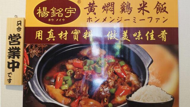 楊銘宇 黄燜鶏米飯 赤羽店