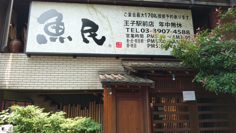 魚民 王子駅前支店