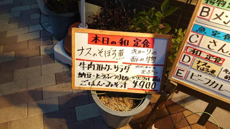 喫茶店しゃとう 定食