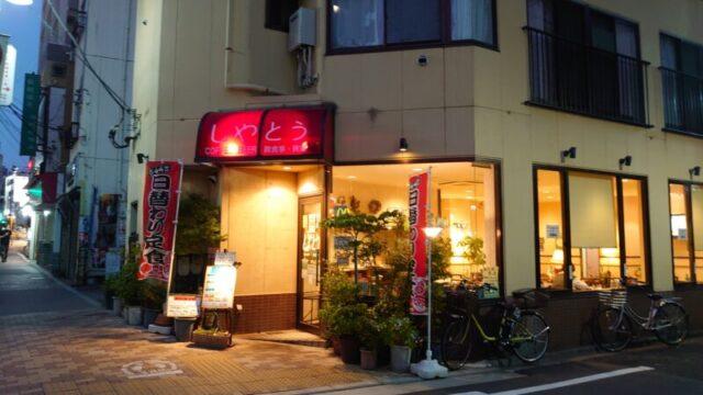 喫茶店しゃとう