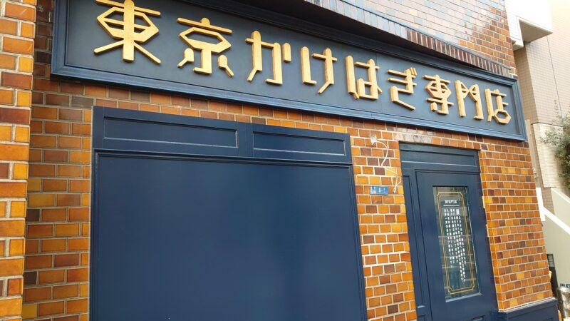 東京かけはぎ専門店