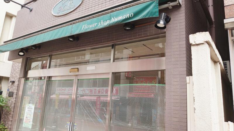 雄飛堂薬局 赤羽南口店