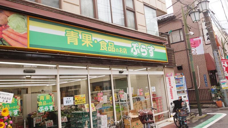 """青果・食品のお店""""ぷらす"""""""
