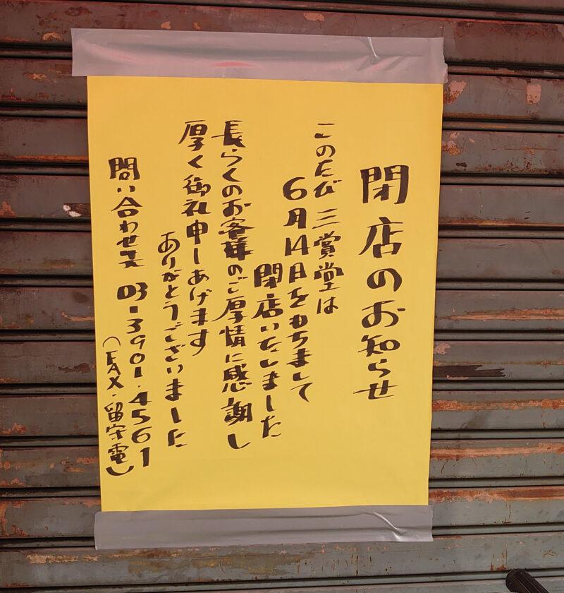 三賞堂時計店  店頭
