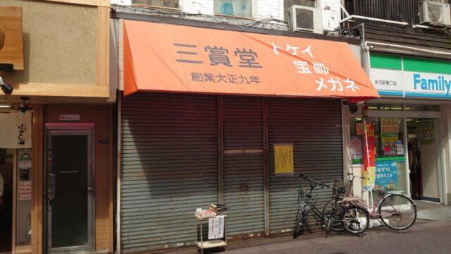 三賞堂時計店