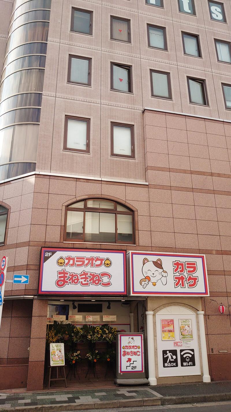 カラオケまねきねこ赤羽南口店
