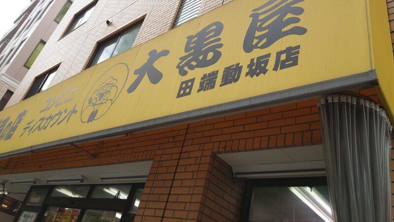大黒屋 田端動坂店