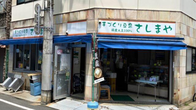さしまや豆腐店