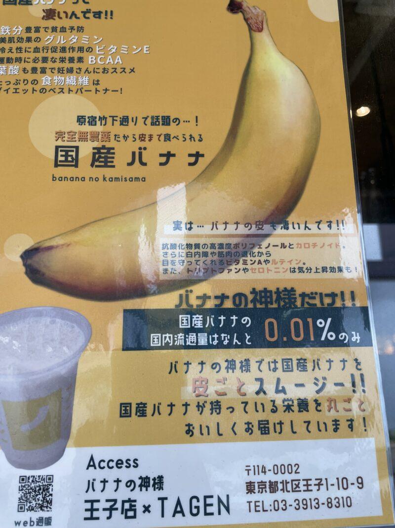 王子 TAGEN バナナスムージー