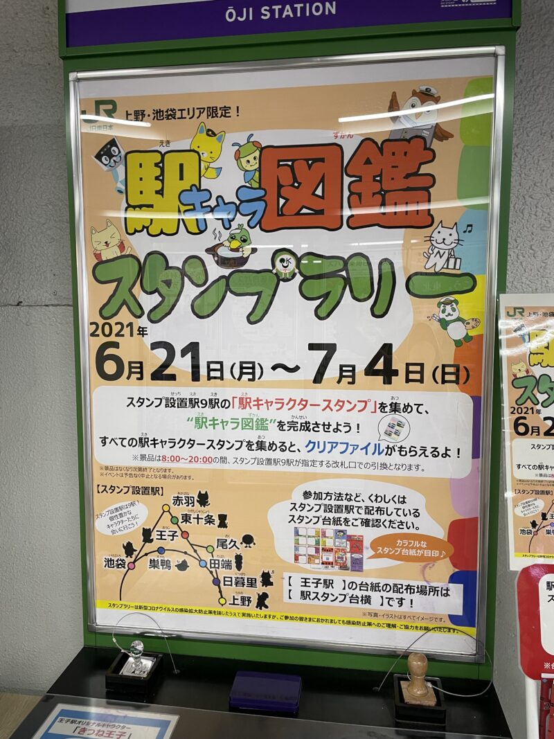 駅キャラ図鑑スタンプラリー