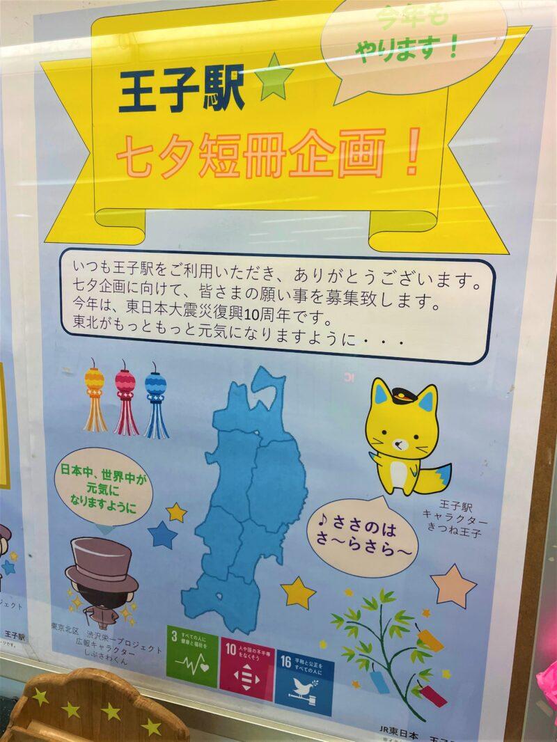 王子駅 七夕短冊企画