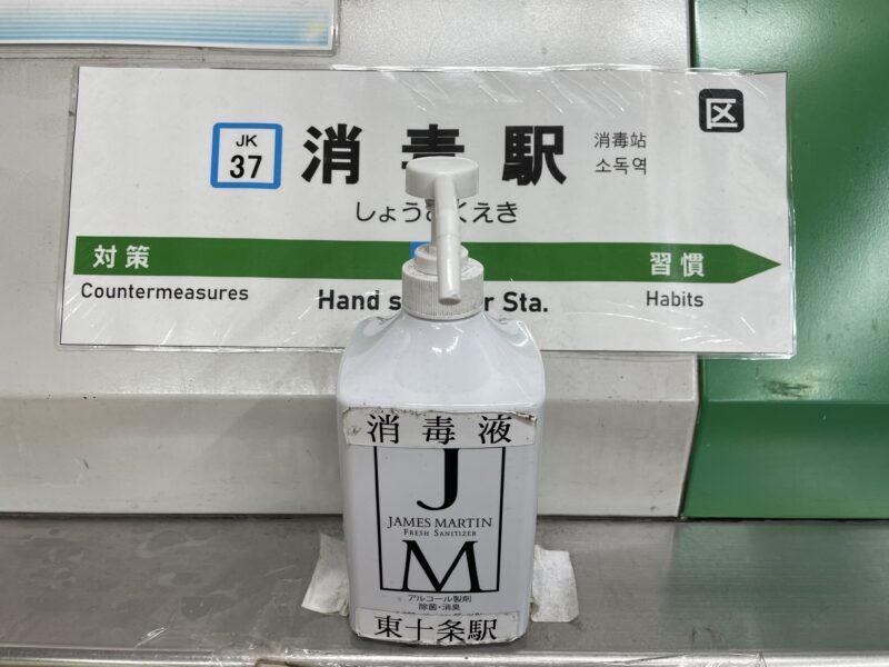 東十条駅 消毒液