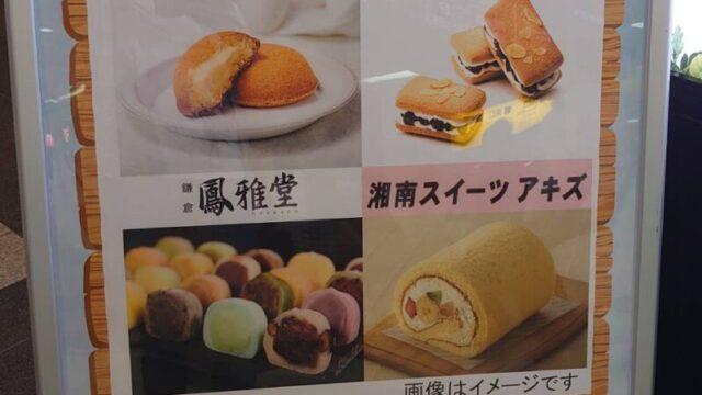 エキュート赤羽 鎌倉・湘南フェア
