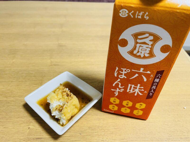 さしまや豆腐店 厚揚げ