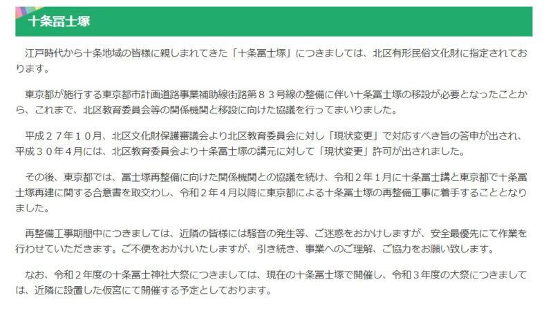 十条 富士塚