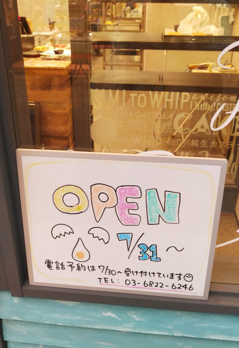 純生カステラ キミとホイップ十条店