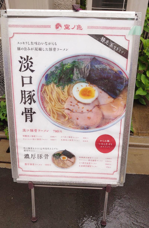 ラーメン空ノ色(ソラノイロ 王子店)