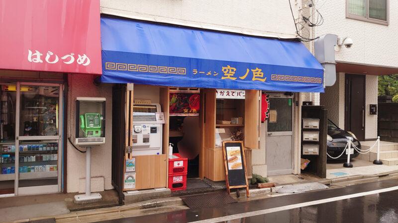 空ノ色王子店
