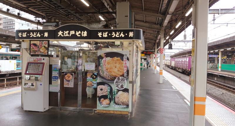 駅そば 大江戸そば 赤羽3・4番ホーム店