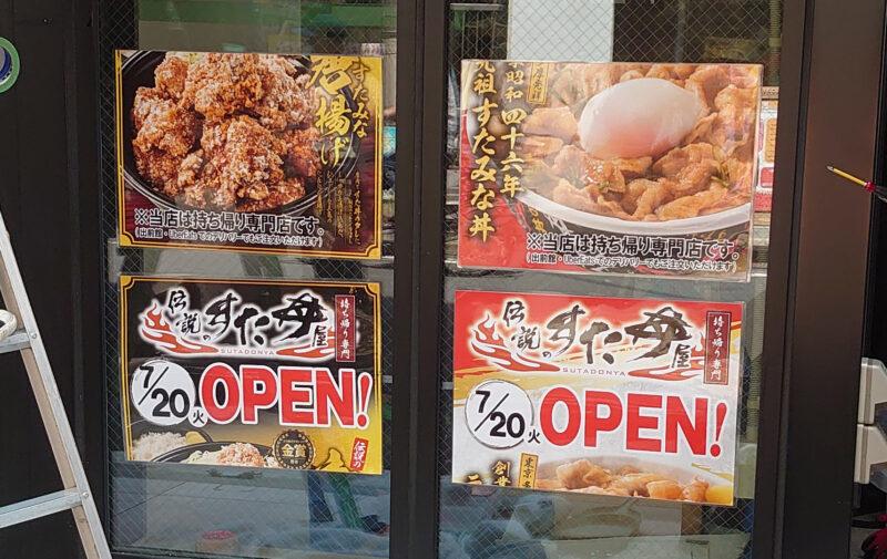 伝説のすた丼屋 駒込店