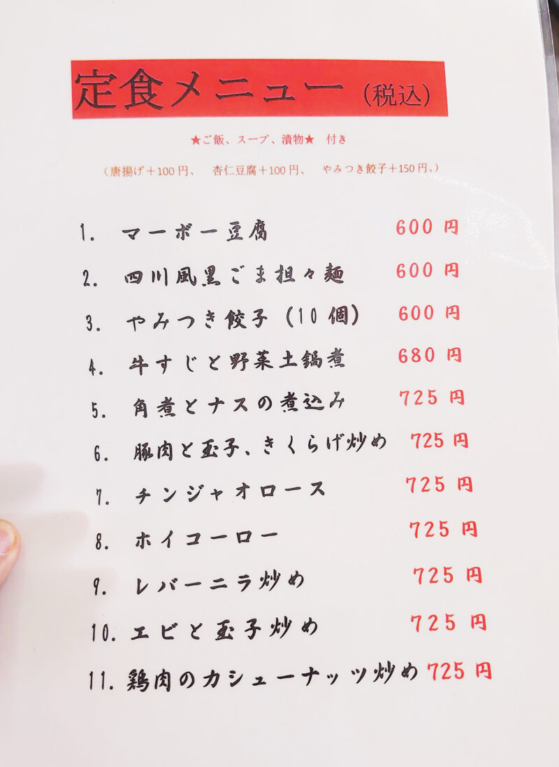 東十条 土鍋大餃子 メニュー