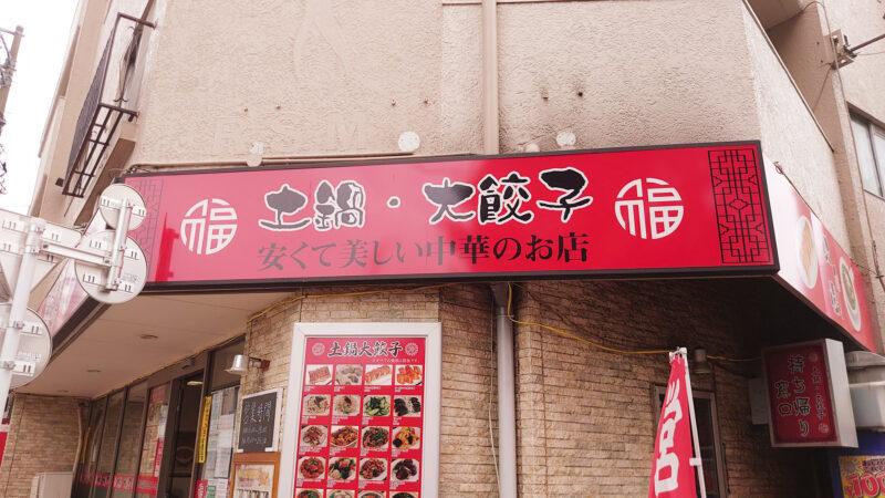 東十条 土鍋大餃子