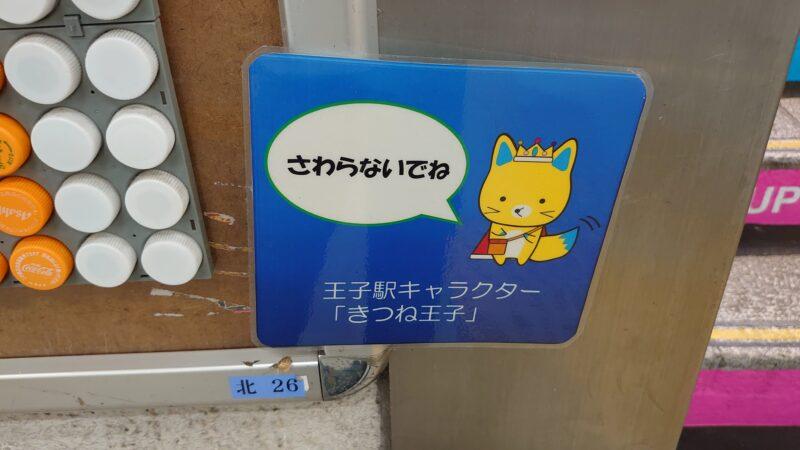 王子駅キャップアート