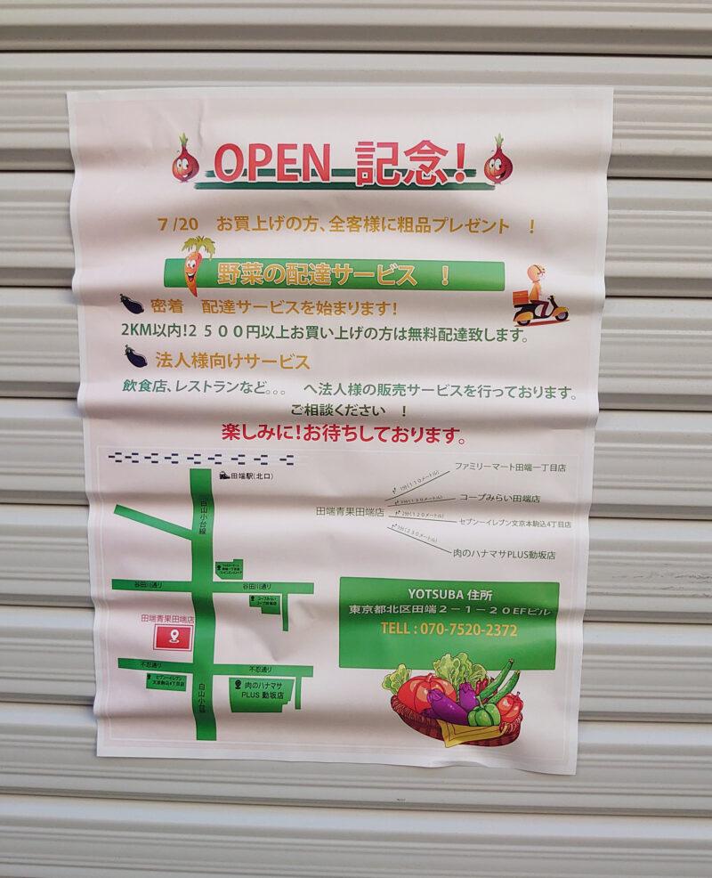YOTSUBA 青果田端店