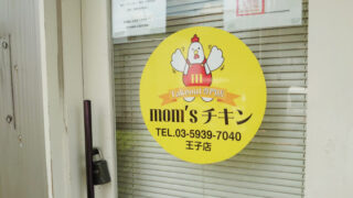 mom's チキン王子店