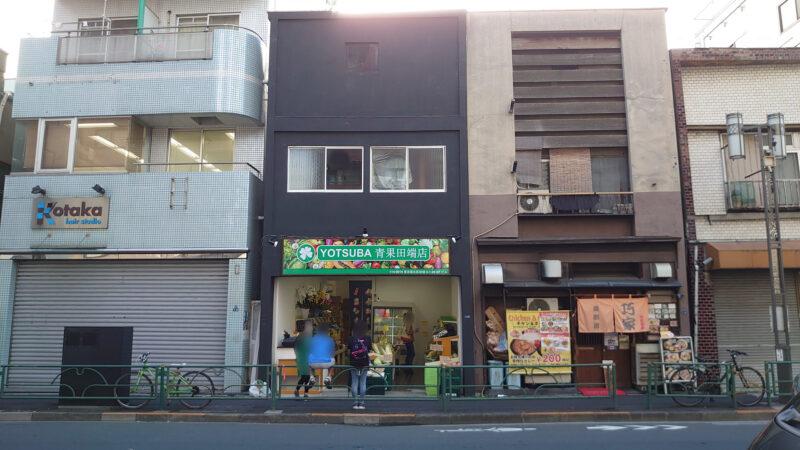 YOTSUBA青果田端店