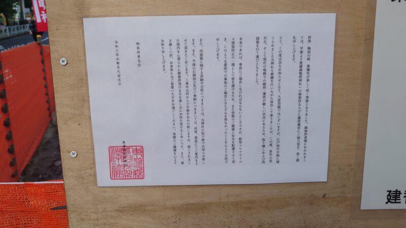 東灌森稲荷神社