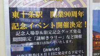 東十条駅 開業九十周年記念 ポスター