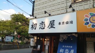 初恋屋 南浦和店
