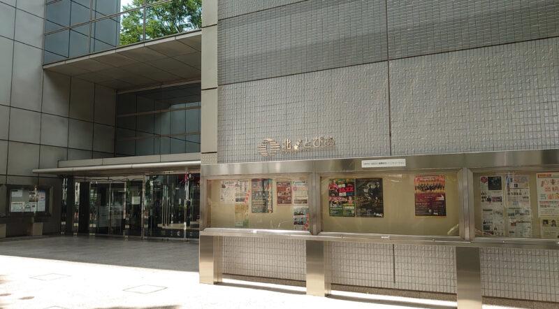 JTB 王子北とぴあ店
